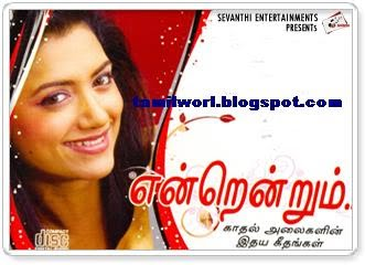 yen uchimandai mp3 download